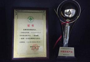 山东省福吉食品有限公司荣誉证书