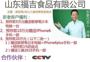 山东省福吉食品有限公司招商政策