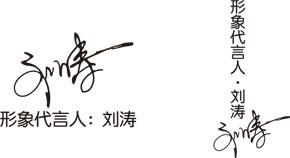 广州市贝奇饮料有限公司形象代言人签名照
