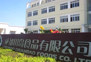 成都川岛食品有限公司厂区门口
