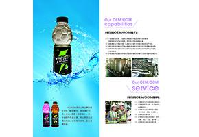 能量饮料介绍