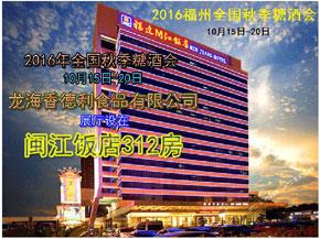 福建龙海香德利食品有限公司福州展位宣传图片