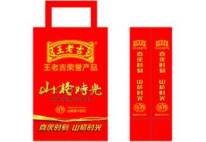 王老吉山楂时光山楂果汁饮料袋