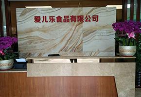 中山市爱儿乐食品有限公司前台接待处