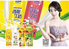 河南益和源饮品有限公司香蕉牛奶哈密瓜牛奶海报