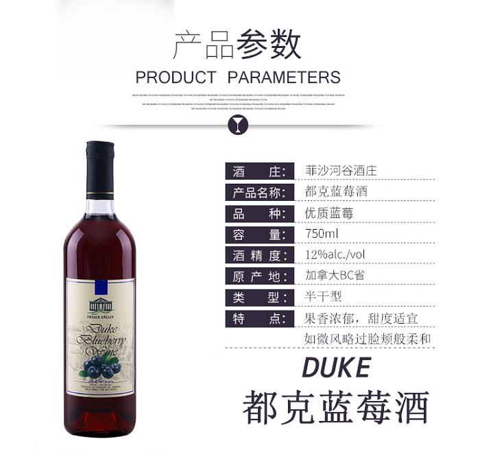 加拿大进口原装原瓶蓝莓酒