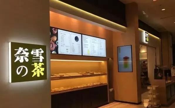 奈雪的茶加盟店|教你该怎么做好网络营销?