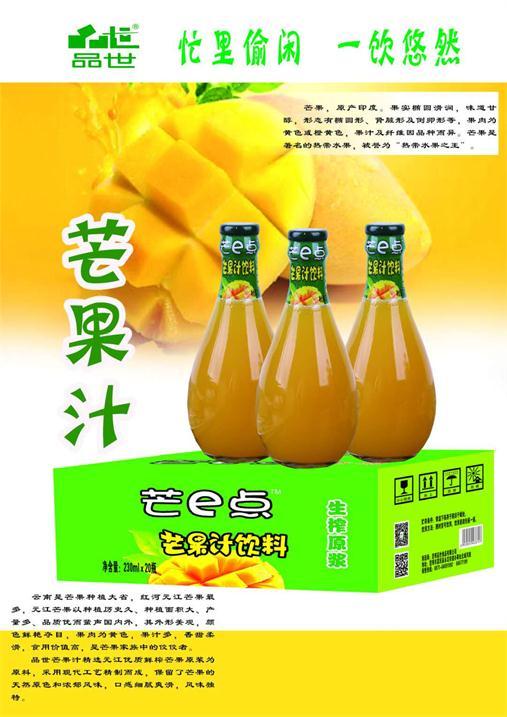 品世226ml瓶装芒果汁,云南果汁饮料厂家招代理