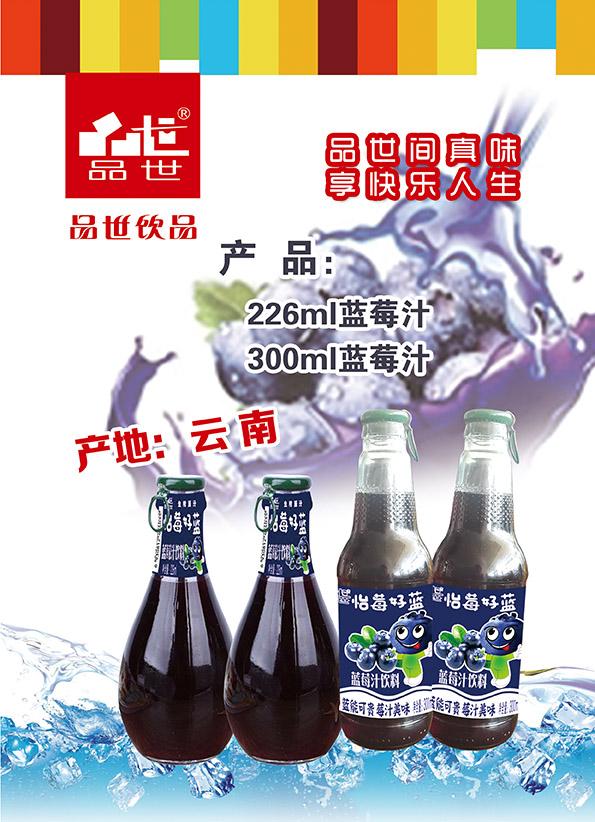 品世300ml玻璃瓶蓝莓汁,云南果汁饮料厂家招代理