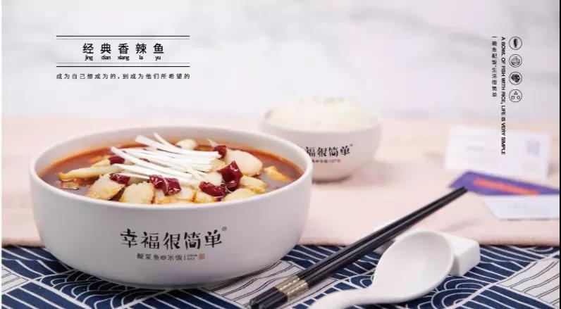一碗酸菜鱼米饭,幸福很简单