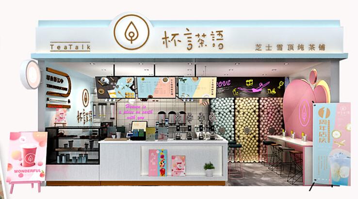 人气品牌杯言茶语品质有保证 美味营养经营轻松