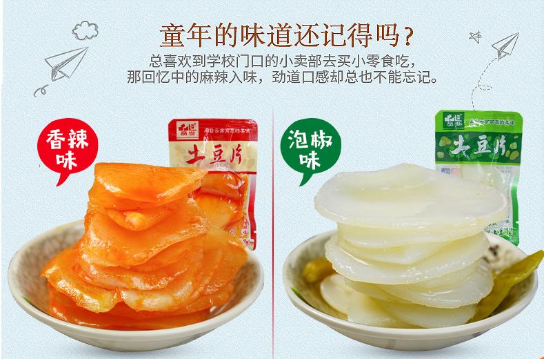品世休闲零食土豆片招代理