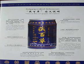 西藏拉萨金本上工贸有限责任公司藏百草雪山植物饮品图文说明