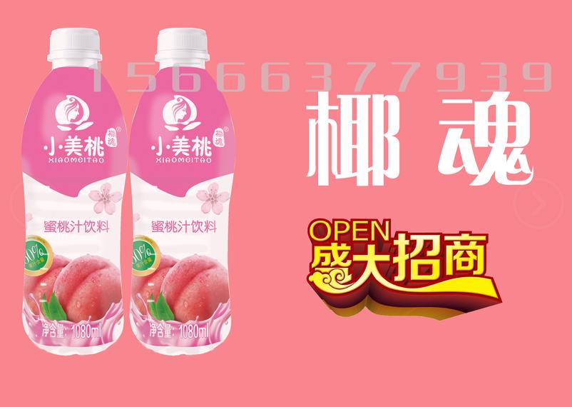 椰魂蜜桃汁350ml