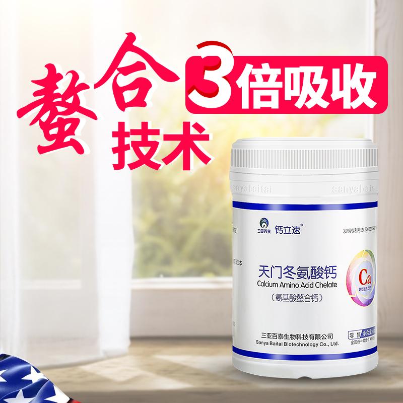 钙立速 天门冬氨酸钙 纳米氨基酸螯合钙 90克/瓶