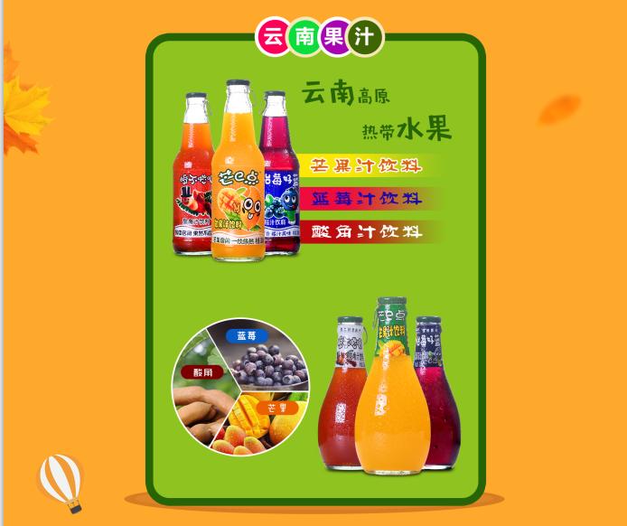 云南高原热带果汁,开启你赚钱之旅