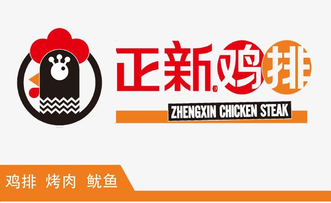 上海正新鸡排加盟费用多少