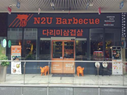 N2U Barbecue韩国熨斗烤肉加盟费用