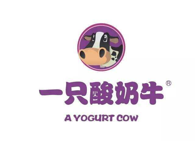 �西一只酸奶牛加盟�M是多少 一只酸奶牛怎么加盟