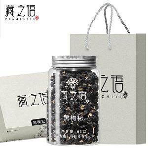 【藏之语】黑枸杞清新礼盒65克