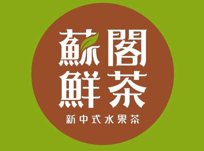 湖南苏阁鲜茶加盟 风靡全国的水果茶品牌