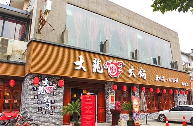 成都大龙�D火锅加盟-品牌特色明显,总部服务支持全面