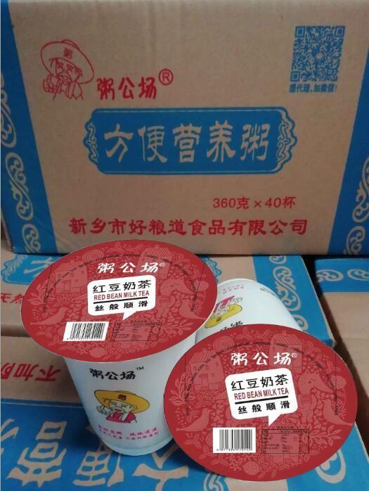 粥公场杯装液体红豆奶茶招商批发