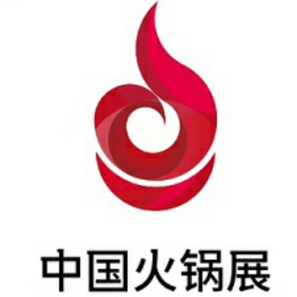 2019第十届中国(成都)火锅食材用品展览会