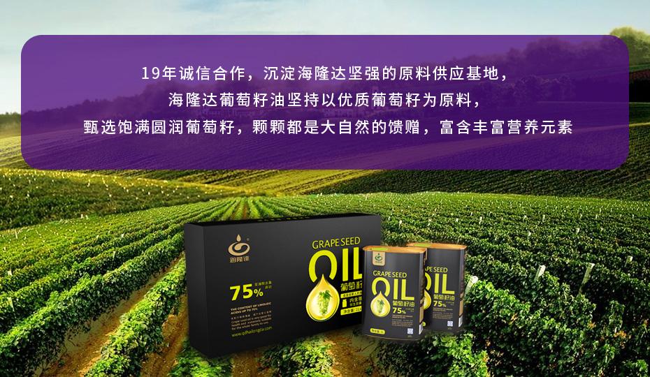 海隆达葡萄籽油全国招商