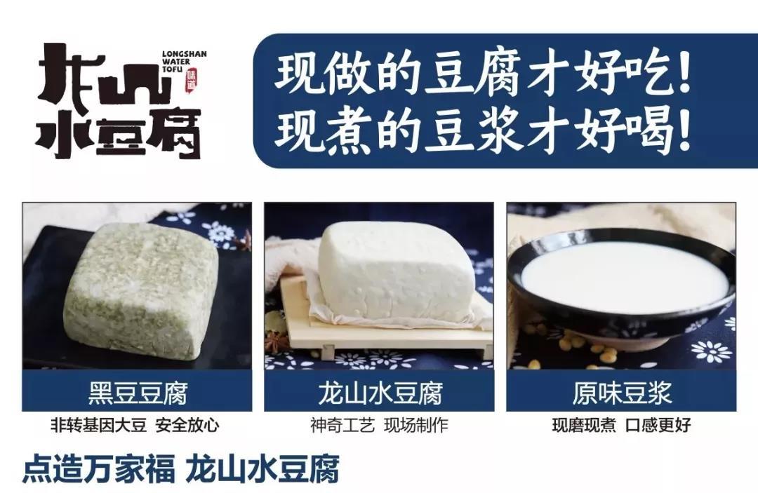 豆腐加盟多少�X ��山水豆腐加盟告�V你