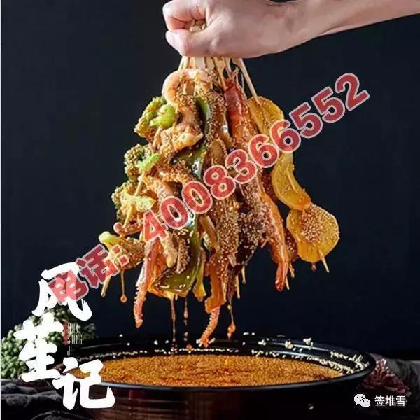 闲食风风�记签堆雪纸杯串串川菜复合调味品加盟