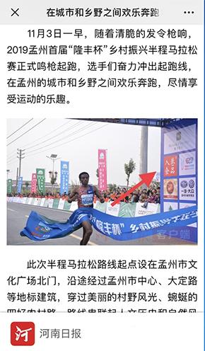 孟州国际半程马拉松品牌推广