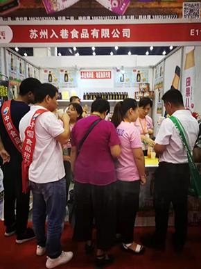 第24届郑州国际糖酒食品交易会