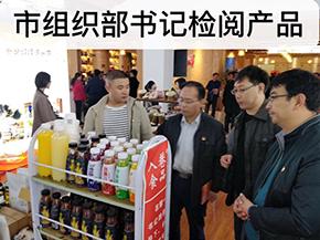市组织部书记检阅产品