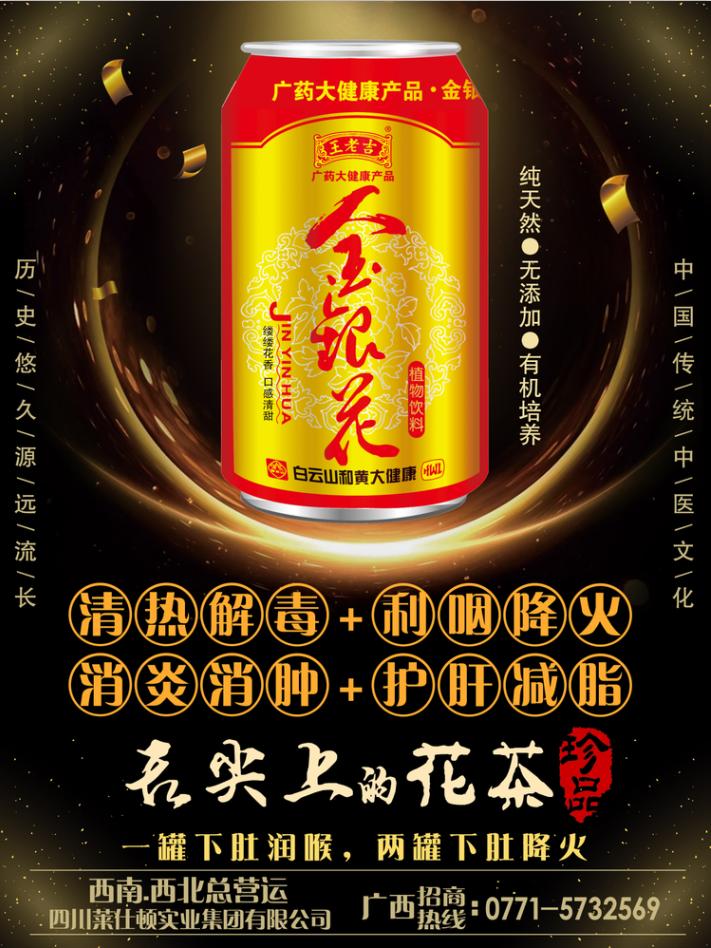 王老吉金银花植物饮料-广西大区招商