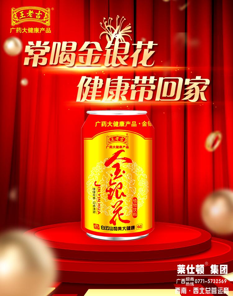 广药大健康产品-王老吉金银花植物饮料