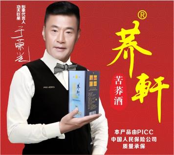 荞轩苦荞酒黑荞礼盒装42度送礼首选厂家招商