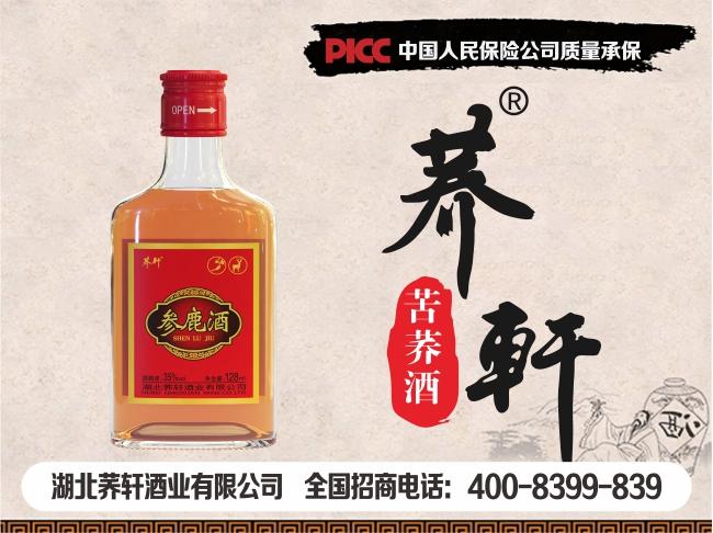 荞轩参鹿酒35度养生滋补酒酒厂招商