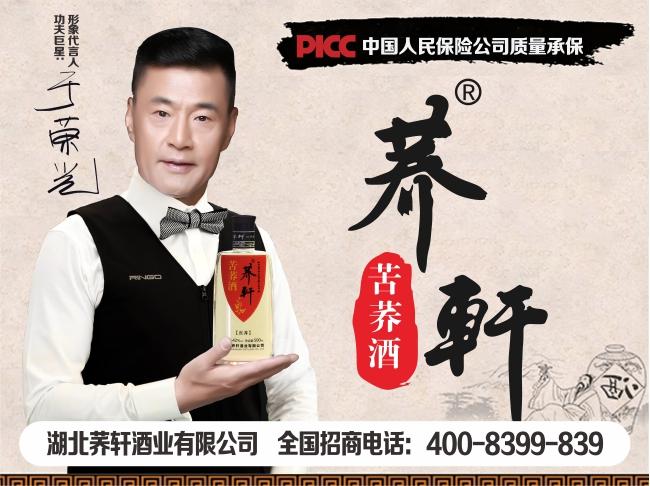 荞轩红荞苦荞酒42度500ml生产厂家招商中