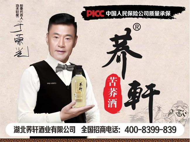 荞轩红荞苦荞酒42度生产厂家招商中