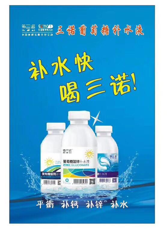 三诺葡萄糖补水液450g