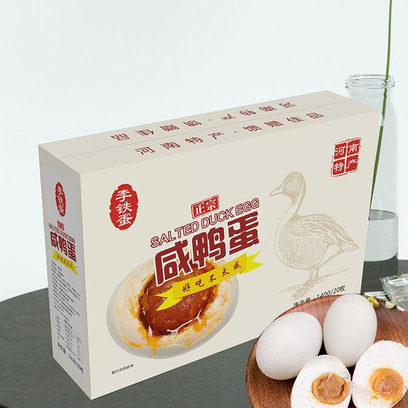 咸鸭蛋批发厂家李铁蛋 高端大气上档次咸鸭蛋礼盒 诚招实力代理