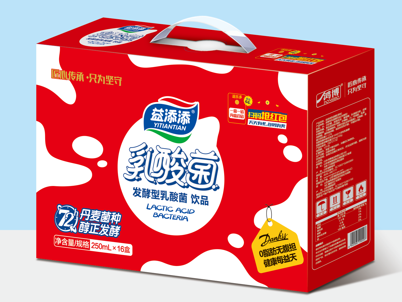 山东鸿博 益添添乳酸菌16盒  厂家招批发 代理