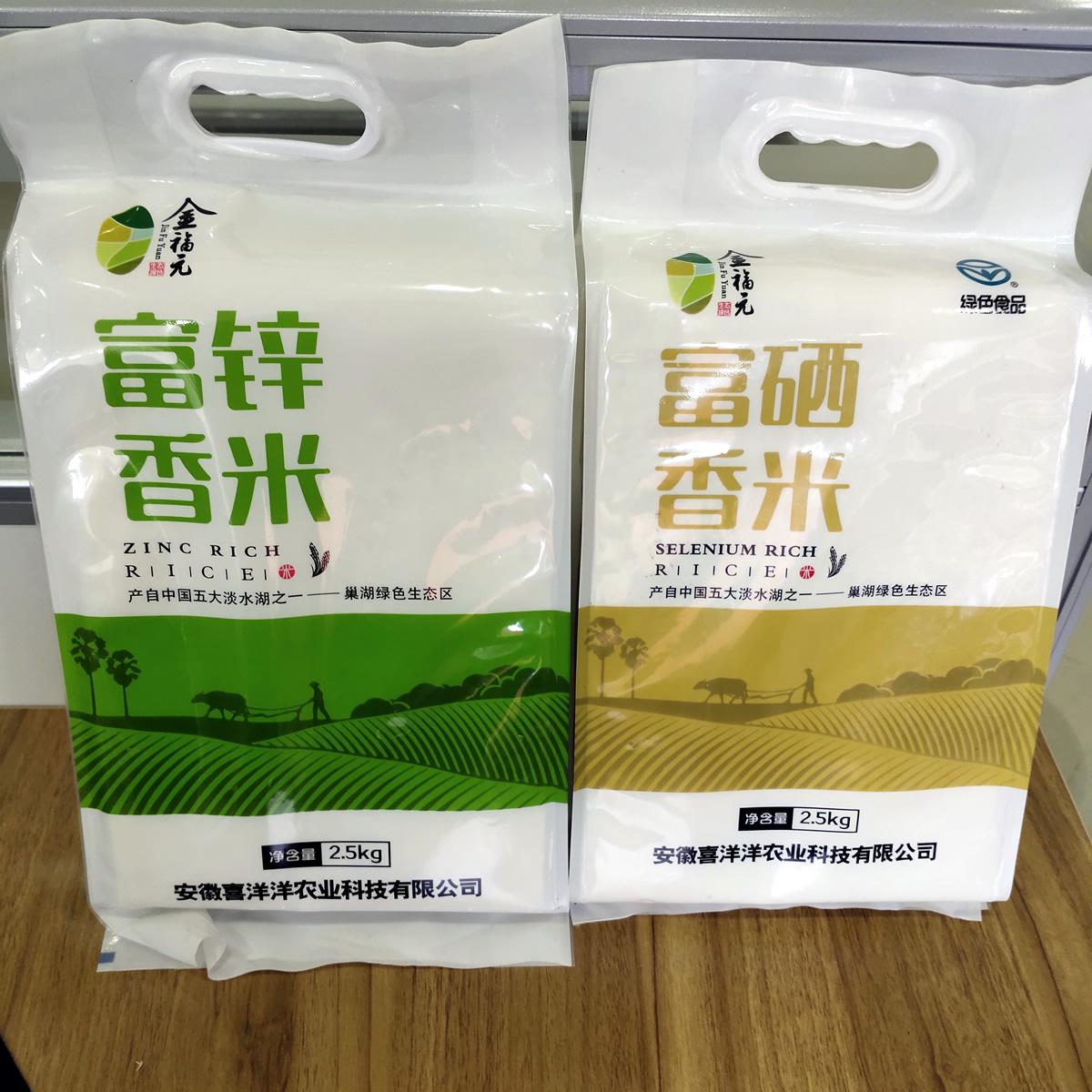 富硒米,富锌米全国招商
