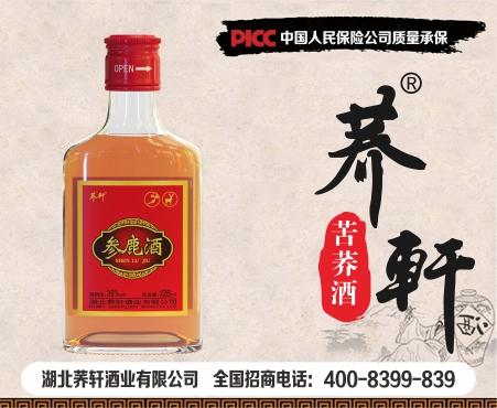湖北荞轩酒业养生保健滋补酒全国招商中