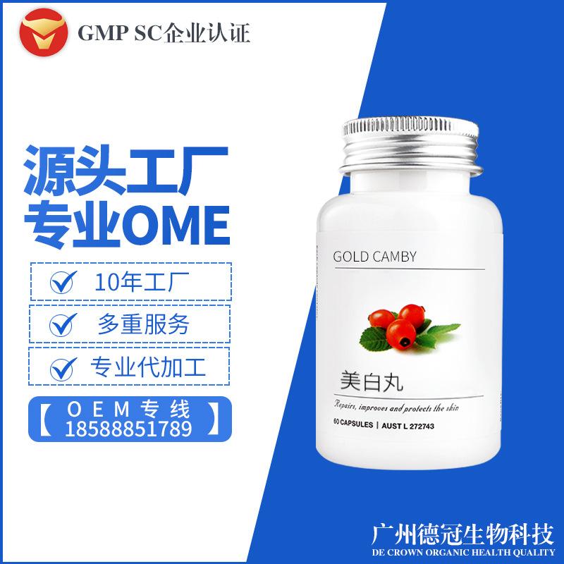 固体饮料OEM代加工 白藜芦醇精华胶囊葡萄籽美白养颜延缓衰老