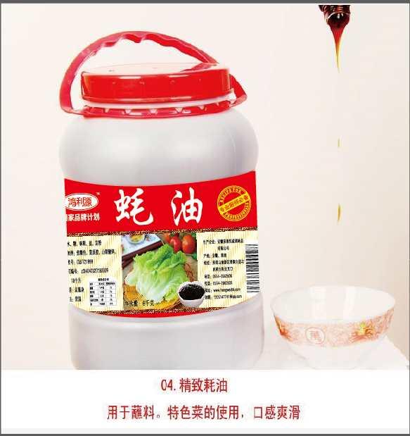 安徽淮南蚝油1*2