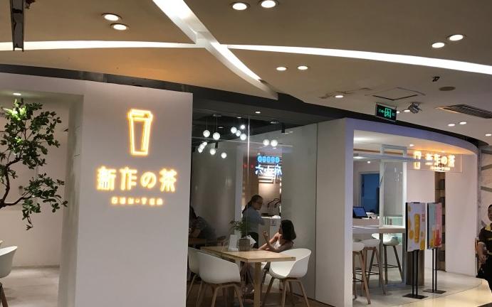 新作の茶加盟靠谱吗,品牌决定成功路的基础