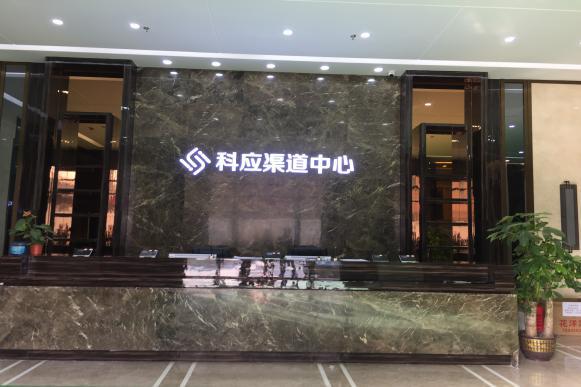 广州科应信息科技有限公司优质的招商公司
