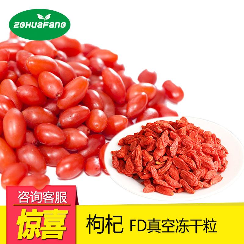广东 FD冻干枸杞粒 冲泡枸杞茶 冻干食品批发工厂